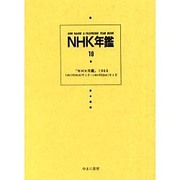 NHK年鑑 19 [全集叢書]