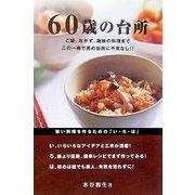 60歳の台所―ご飯、おかず、趣味の料理までこの一冊で男の台所に不安なし!! [単行本]