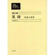 20世紀日本英語学セレクション 第3巻 [全集叢書]