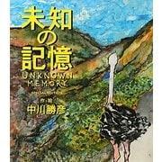 未知の記憶―朗読CD付スペシャル・エディション [単行本]