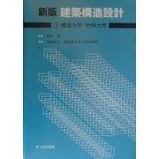 建築構造設計〈1〉構造力学・材料力学 新版 [単行本]
