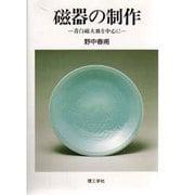 磁器の制作―青白磁大皿を中心に [単行本]