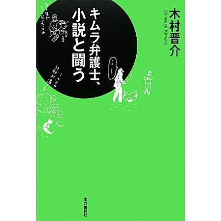キムラ弁護士、小説と闘う [単行本]