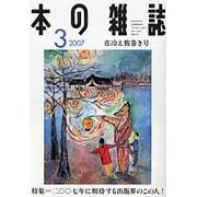 本の雑誌 285号 花冷え腹巻き号 [全集叢書]