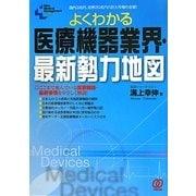よくわかる医療機器業界・最新勢力地図(New Medical Management) [単行本]