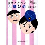 月刊ナカガワ 竹の号(MAG COMICS) [単行本]