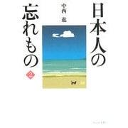 日本人の忘れもの〈2〉(ウェッジ文庫) [文庫]