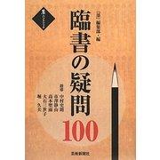 臨書の疑問100(墨ハンドブック) [単行本]