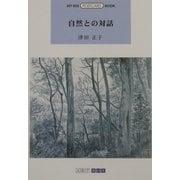 自然との対話(ART BOX POSTCARD BOOK) [単行本]