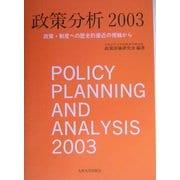 政策分析〈2003〉政策・制度への歴史的接近の視軸から [単行本]