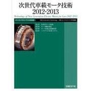 次世代車載モータ技術 2012-2013-カーエレクトロニクスの最前線 [単行本]