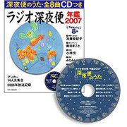 ラジオ深夜便年鑑 2007(ステラMOOK) [ムックその他]