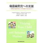 場面緘黙児への支援―学校で話せない子を助けるために [単行本]