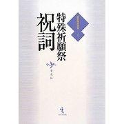 特殊祈願祭祝詞 普及版 (最新祝詞選集〈第2巻〉) [単行本]