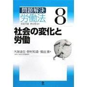 問題解決 労働法〈8〉社会の変化と労働 [単行本]
