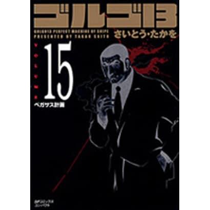 ゴルゴ13 15(SPコミックス コンパクト) [コミック]