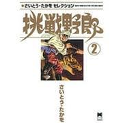 挑戦野郎 2(リイド文庫 さいとう・たかをセレクション) [文庫]