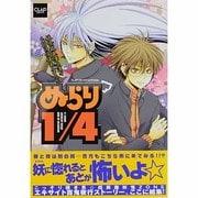 ぬらり1/4(CLAPコミックス anthology 31) [コミック]