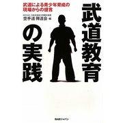 武道教育の実践―武道による青少年育成の現場からの提言 [単行本]