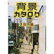 背景カタログ〈2〉街角編 [単行本]