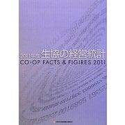生協の経営統計〈2011年度〉 [単行本]