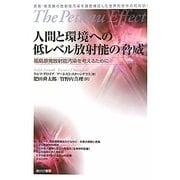 人間と環境への低レベル放射能の脅威―福島原発放射能汚染を考えるために [単行本]