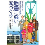 地震に強い家づくり―安全・安心・快適生活の提案 [単行本]