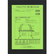 パネル用 黒パネル布(100×150) [単行本]