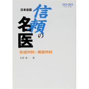 日本全国 信頼の名医 形成外科・美容外科(信頼の名医シリーズ<1>) [単行本]