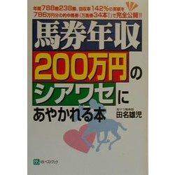 馬券年収200万円のシアワセにあやかれる本(ベストセレクト) [単行本]