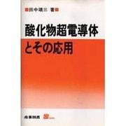 酸化物超電導体とその応用(S BOOKS) [単行本]