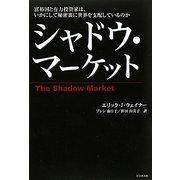 シャドウ・マーケット―富裕国と有力投資家は、いかにして秘密裏に世界を支配しているのか [単行本]