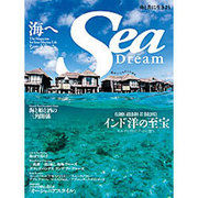 Sea Dream VOL.13-海へ The Magazine for Your Marine Life(KAZIムック) [ムックその他]