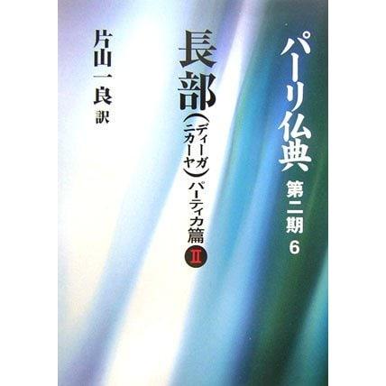 長部(ディーガニカーヤ)パーティカ篇〈2〉(パーリ仏典〈第2期-6〉) [全集叢書]