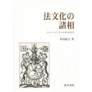 法文化の諸相―スコットランドと日本の法文化 [単行本]