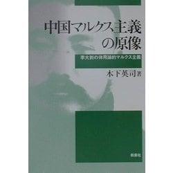 中国マルクス主義の原像―李大ショウの体用論的マルクス主義 [単行本]