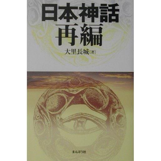 日本神話再編 [単行本]