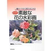素敵な花の水彩画―1輪のバラから描きはじめる 新装版 [単行本]