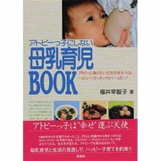 アトピーっ子にしない母乳育児BOOK [単行本]