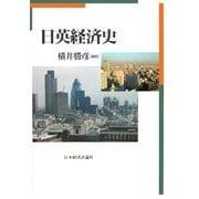 日英経済史 [単行本]