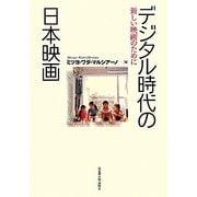デジタル時代の日本映画―新しい映画のために [単行本]