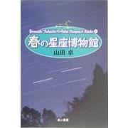 春の星座博物館 新装版 (Yamada TakashiのAstro Compact Books〈1〉) [単行本]