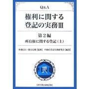 Q&A 権利に関する登記の実務〈3〉第2編・所有権に関する登記〈上〉 [単行本]