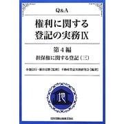 Q&A 権利に関する登記の実務〈9〉第4編 担保権に関する登記〈3〉 [単行本]