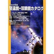 望遠鏡・双眼鏡カタログ〈2009年版〉 [単行本]