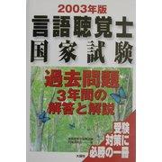 言語聴覚士国家試験問題過去3年間の解答と解説〈2003年版〉 [単行本]