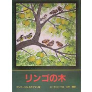 リンゴの木 [絵本]