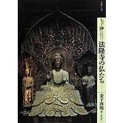 もっと知りたい法隆寺の仏たち(アート・ビギナーズ・コレクション) [単行本]