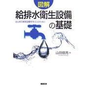 図解 給排水衛生設備の基礎―はじめて建築設備を学ぶ人のために [単行本]