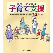 育つ・つながる子育て支援―具体的な技術・態度を身につける32のリスト [単行本]